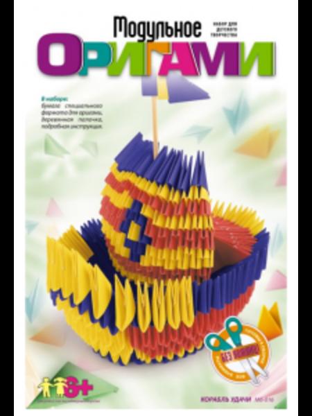 Набор Модульное оригами Корабль удачи Мб-016*