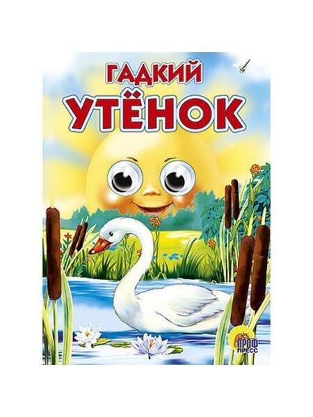 Книжка с глазками. ГАДКИЙ УТЁНОК 245-0*