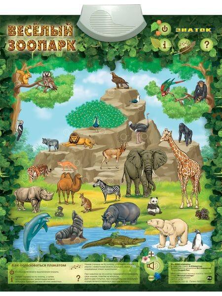 "Электронный плакат ""Веселый Зоопарк"" PL-06-ZOO*"