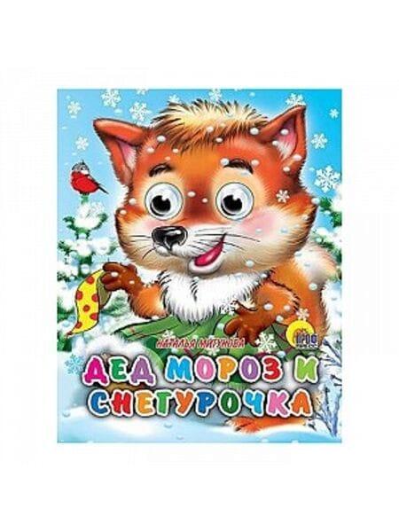 Книга Глазки-мини. Дед Мороз и Снегурочка 01786-7*