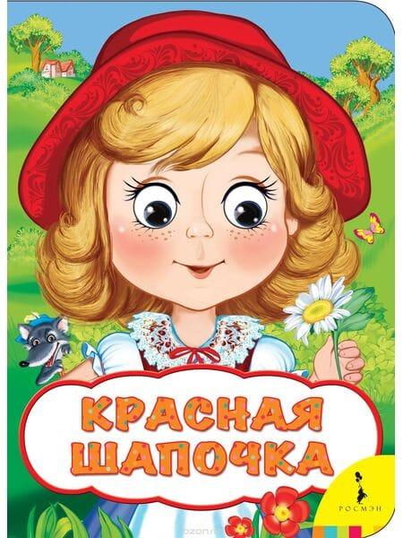 Книга. Веселые глазки. Красная шапочка 31050*