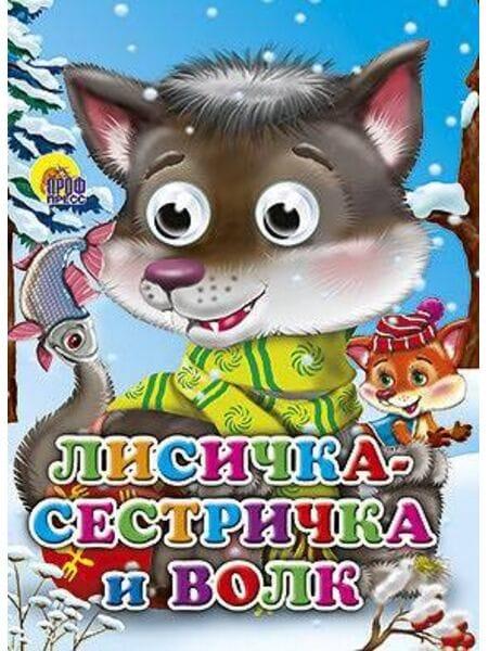 Книжка с глазками. Лисичка-сестричка и Волк 02568-8*