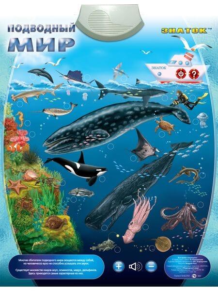 """""""Подводный Мир"""" ЗНАТОК Электронный плакат PL-09-WW*"""