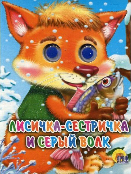 Книжка с глазками-мини. Лисичка и волк 01458-3*