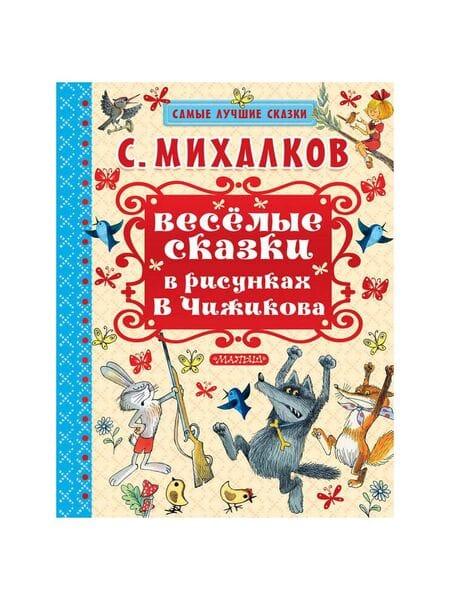 Весёлые сказки в рисунках (В. Чижикова) 104239-4*