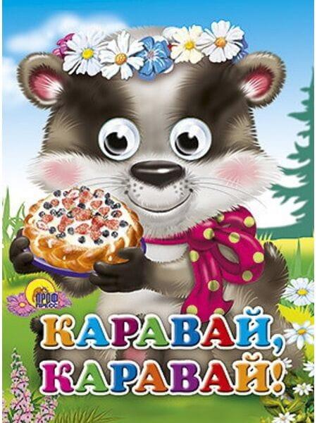 Книжка с глазками. КАРАВАЙ-КАРАВАЙ 02418-6*