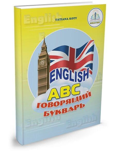 """""""English"""" Букварь для  ручки """"ЗНАТОК"""" + тетрадь ZP-20019*"""