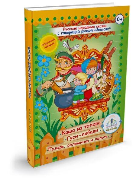 """Русские народные сказки Книга № 3 """"ЗНАТОК"""" ZP-40045*"""