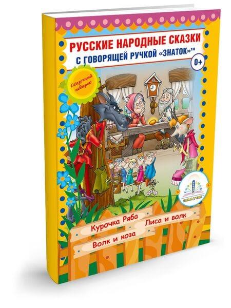 """Русские народные сказки Книга № 5 """"ЗНАТОК"""" ZP-40048*"""