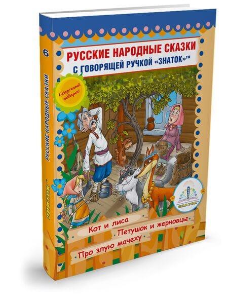 """Русские народные сказки Книга № 6 """"ЗНАТОК"""" ZP-40049*"""