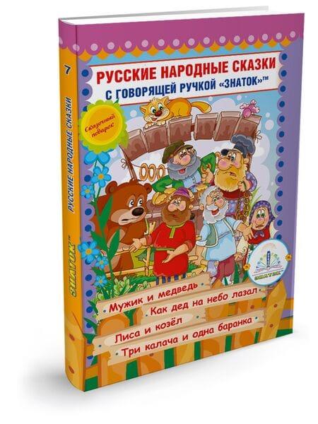 """Русские народные сказки Книга № 7 """"ЗНАТОК"""" ZP-40050*"""
