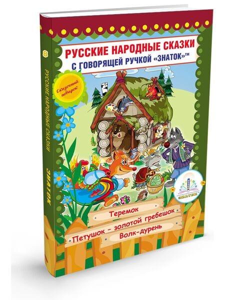 """Русские народные сказки Книга № 8 """"ЗНАТОК"""" ZP-40066*"""