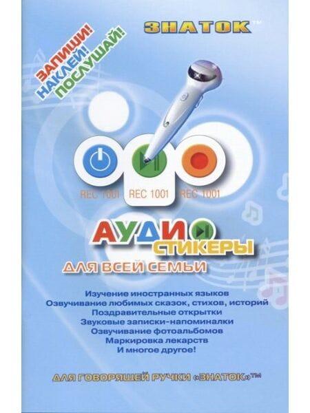 """АудиоСтикеры для говорящей ручки """"ЗНАТОК"""" ZP-40042*"""
