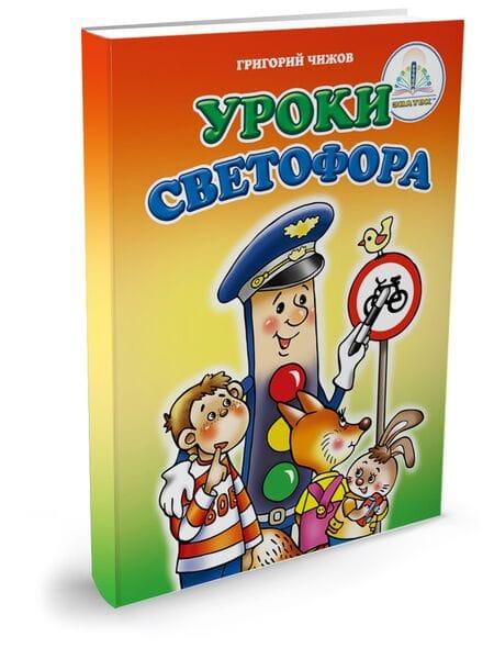 "Уроки светофора"" автор Г.Чижов ""ЗНАТОК"" 20017*"
